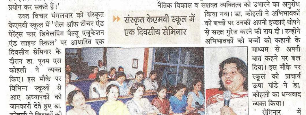 The Jagaran - Seminar at Kanya Maha Vidyalaya