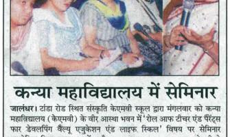Amar Ujala - Seminar at Kanya Maha Vidyalaya