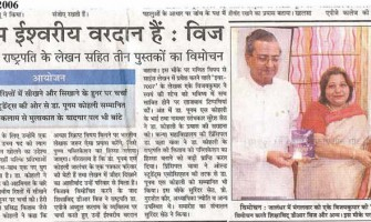 The Amar Ujala - Year 7007 Book Release